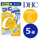 DHC ビタミンC 20日分 5個セット サプリメント 健康食品 dhc サプリ 4511413404058 (賞味期限2022.11と2023.5)