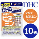 DHC マルチビタミン 60日分 10個セット DHC サプリメント サプリ vitamin 4511413404126 (賞味期限 2023.04)