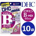 DHC ビタミンBミックス 60日分 10個セット サプリメント サプリ ビタミン vitamin 4511413404164 (賞味期限2023.10)