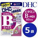 DHC ビタミンBミックス 60日分 5個セット サプリメント サプリ ビタミン vitamin 4511413404164 (賞味期限2023.10)