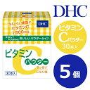 DHC ビタミンCパウダー 30包 (30日分) 5個セット ディーエイチシー サプリ サプリメント 4511413601563 【賞味期限2022.10】