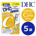 DHC ビタミンC ハードカプセル 30日分 5個セット サプリメント dhc 健康食品 4511413603741