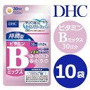 DHC 持続型 ビタミンB ミックス 30日分 10個セット DHC サプリメント サプリ 4511413625491 (賞味期限2022.12)