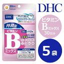 DHC 持続型 ビタミンB ミックス 30日分 5個セット DHC サプリメント サプリ 4511413625491 (賞味期限2022.12)