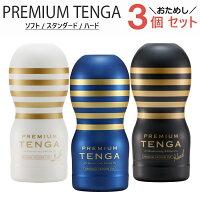tenga(テンガ)プレミアムテンガPREMIUMTENGAバキュームカップお試しセット(スタンダード)(ソフト)(ハード)3種類お得TENGA男性テンガプレミアム男性用大人のおもちゃ大人中身がわからない梱包てんが