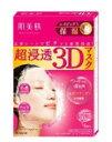 【数量限定特価/期間特売】肌美精 超浸透3Dマスク エイジングケア(保湿)4枚入り 4901417630674
