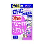 DHC/濃縮プエラリアミリフィカ 20日分 4511413401743