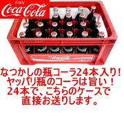 コカコーラ レギュラー