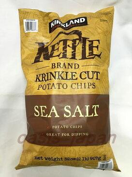 コストコ カークランド ポテトチップス ケトルチップス シーソルト 907gKirkland Signature Kettle Chips 2lb【メール便不可】