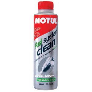 [正規輸入品]MOTUL FUEL SYSTEM CLEAN (AUTO)300mlモチュール フューエル システム クリーン(自...