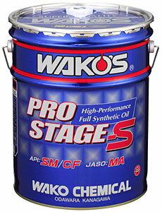 WAKO'sPROSTAGES50ワコーズプロステージS20Lペール缶PRO-S5015W-50E246【1/18以降の発送です】