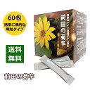 前田の菊芋 60包 菊芋 イヌリン 食物繊維 サプリ 粒タイプ ダイエット 健康 サプリメント 1ヶ月分