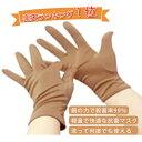 【楽天ランキング1位商品】銅繊維手袋 銅手袋 銅イオン 新技