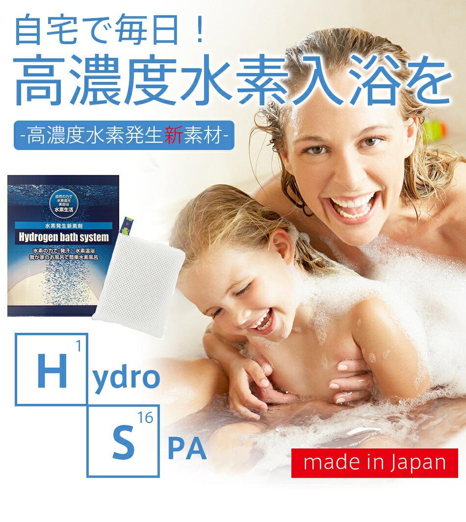 ★在庫処分★Hydro SPA 2y【水素水】ハイドロスパ2Y(Hydro spa 2y)¥54,000→¥19,800