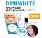 【DR.WHITE】ドクターホワイト☆スマホで簡単に歯のホワイトニング☆マウスピース/LEDホワイトニング/ホームホワイトニング/差し歯・人工歯にも/口臭予防/歯を白く/着色汚れ/セルフ
