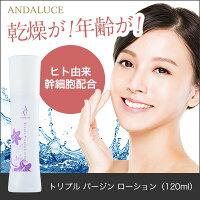 トリプルバージンローション進化したハイスペック化粧水/保湿/最先端美容/年齢肌/美容ペプチド/保水力