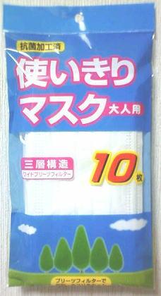 Disposable mask 10 sheets