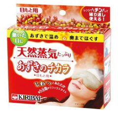当Shopはお買いあげ5000円以上で送料無料ですあずきのチカラ目もと用