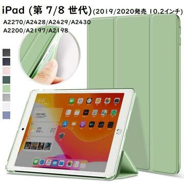 【保護フィルム付】iPad 7 (第 8 世代) 2020新発売 A2197 A2200 A2198 A2270 A2428 A2429 A2430 iPad 10.2 ケース 10.2インチ iPad (第 7 世代) ケース アイパッド 10.2 ケース アイパッド iPad7 ケース 三つ折り保護カバー ソフトTPUサイドエッジ 軽量・極薄タイプ