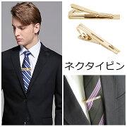ネクタイピン シンプル ゴールド シルバー プレゼント パーティ ビジネス スーツシャツギフト