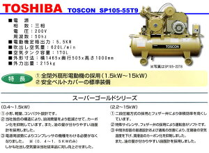 給油式低圧エアーコンプレッサー(圧力開閉器式)SP105-55T