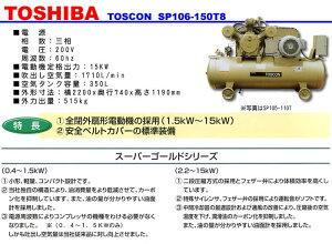 給油式低圧エアーコンプレッサー(圧力開閉器式)SP106-150T
