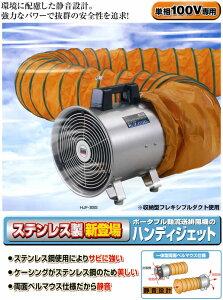 ステンレス製送排風機ハンディジェットHJF-300S
