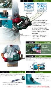 超お得!makita36V充電式チェンソー+充電式ヘッジトリマ剪定セット