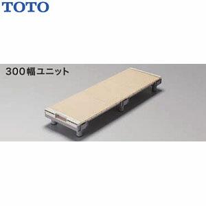 TOTO 浴室すのこ(カラリ床) 300幅ユニット/EWB474 1250サイズ TOTO