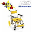 入浴・シャワー用車いす(病院・施設用) / KS-2 イエロー カワムラサイクル