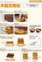 安寿 木製玄関台 高さ調節タイプ S60W-30-1段 アロン化成 高さ15-22.5cm 2