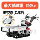ホンダ HONDA エンジン 動力運搬車 歩行運搬機 クローラー HONDA エンジン運搬機 力丸 HP350(CJ...