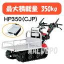 ホンダ HONDA エンジン 動力運搬車 歩行運搬機 クローラー 力丸 HONDA エンジン運搬機 力丸 HP3...
