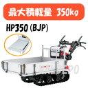 ホンダ HONDA エンジン 動力運搬車 歩行運搬機 クローラー HONDA エンジン運搬機 力丸 HP350(BJ...