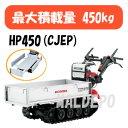 ホンダ HONDA エンジン 動力運搬車 歩行運搬機 クローラー HONDA エンジン運搬機 力丸 HP450(CJ...