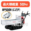 ホンダ HONDA エンジン 動力運搬車 歩行運搬機 クローラー HONDA エンジン運搬機 力丸 HP500H(C...