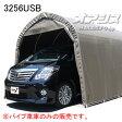 大型BOX用 パイプ車庫 3256USB 埋め込み式 スーパーブラウン