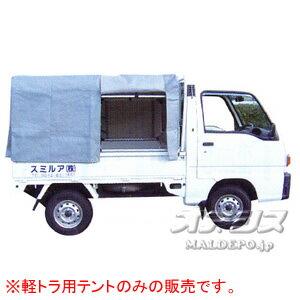 アルミフレーム製軽トラ用テント KST(スタンダードタイプ):オアシスプラス