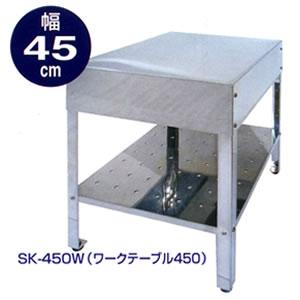 ステンレス製アウトドアワークテーブル SK-450W