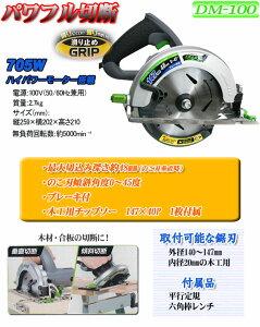 147mm電気丸のこDM-100