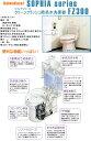 簡易水洗便器(手洗い付) ソフィアシリーズ FZ300-H07-PI ダイワ化成 パステルアイボリー 2