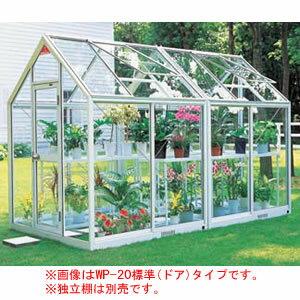 家庭用屋外温室 プチカ(全面半強化ガラス) ドアタイプ WP-20 ピカコーポレーション(PICA)【条件付送料無料】