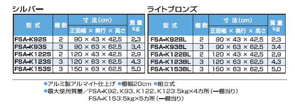 ピカコーポレーション『ラワースタンド(FSA-K153S)』