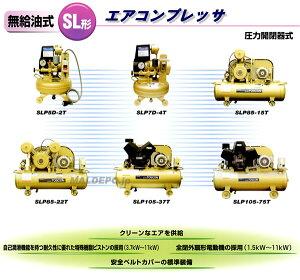 無給油式エアーコンプレッサー(圧力開閉器式)SLP7D-4S