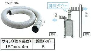 スポットエアコン用排気ダクトTS-HD1804(4m)