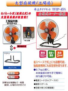 組換え式大型扇風機(工場扇)全閉式モーターゼフィール卓上タイプセットTFZP-45A