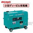 ディーゼルエンジン発電機 インバーター制御 超低騒音型 DA-3100SS-IV
