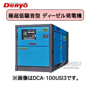 ディーゼルエンジン発電機 三相機 超低騒音型 DCA-125USI3 デンヨー