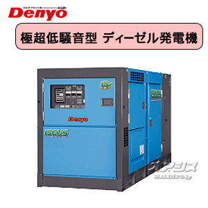ディーゼルエンジン発電機 三相機 超低騒音型 DCA-150USK3 デンヨー