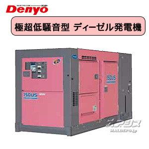 ディーゼルエンジン発電機 三相機 超低騒音型 DCA-150USK デンヨー 【受注生産品】